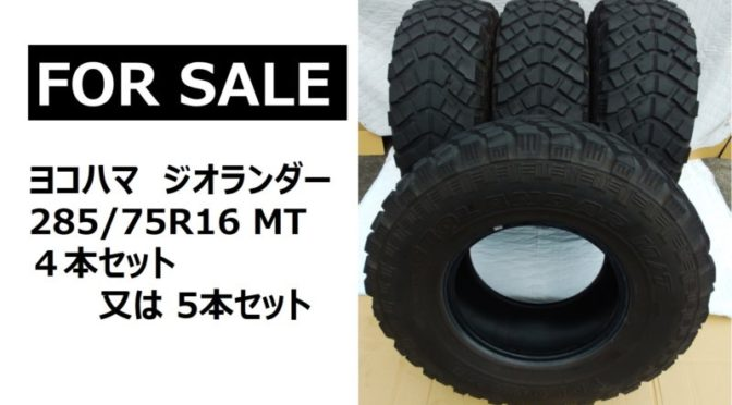 【FOR SALE】ヨコハマ ジオランダー  285/75R16 MT 4本セット 又は 5本セット by ↑矢印さん